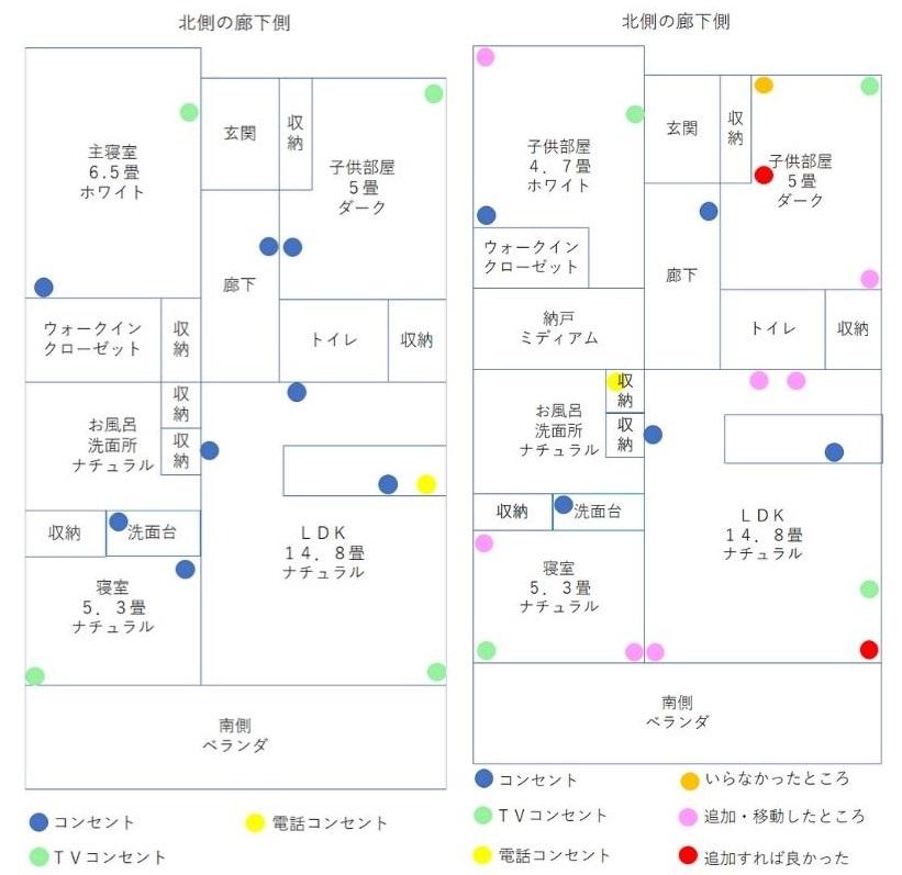コンセント位置の変更前と変更後の設計図