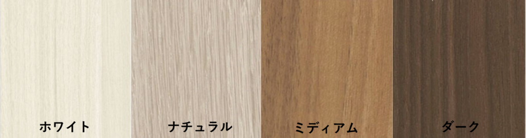建具の4つのカラー見本