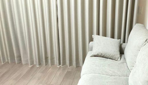 新築カーテン値段やおすすめのオーダーカーテン