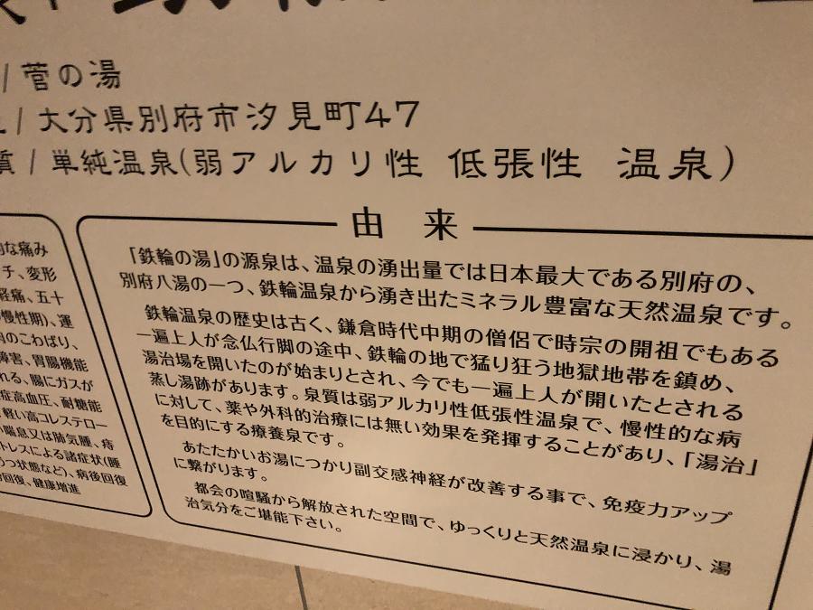鉄輪温泉の由来が書かれているボード