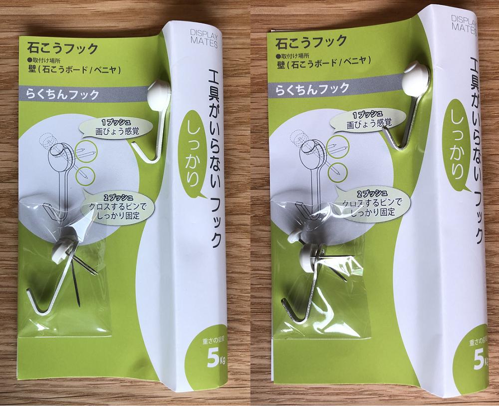 オリジン工業株式会社の石膏(石こう)フック