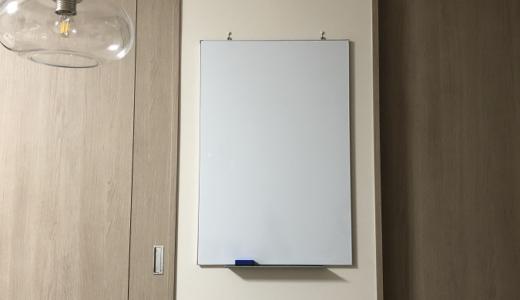 おしゃれでおすすめな壁掛けホワイトボード ブログ