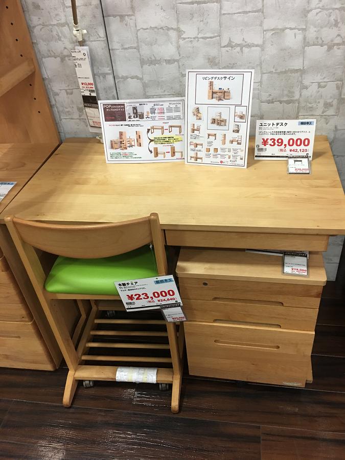 堀田木工学習椅子ダックチェアー