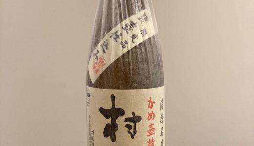 プレミアム3M焼酎 村尾 ハガキでの抽選  はじめての応募で当選できました。