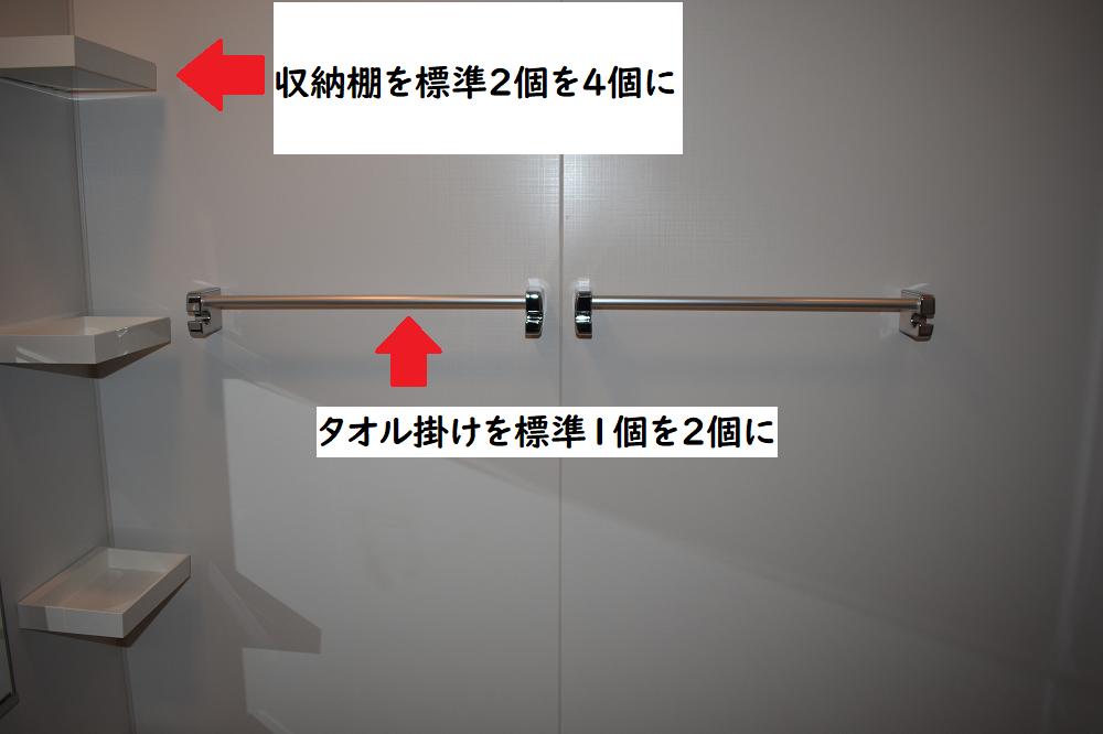 ユニットバス内の収納棚とタオル掛けバー